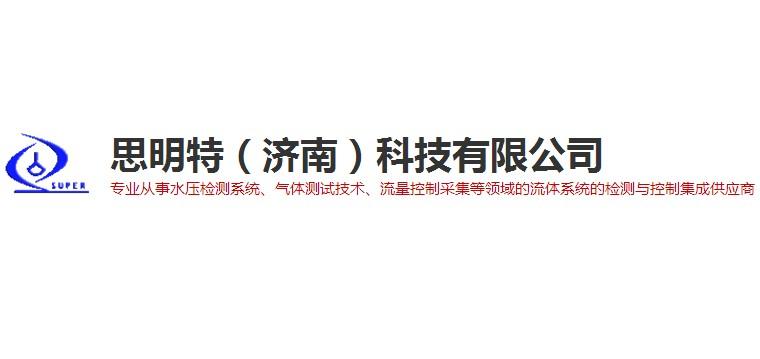 济南思明特科技有限公司