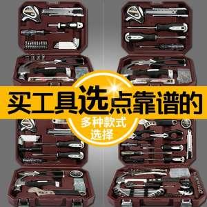 家用手动工具组合 家用维修组合套工具箱批发