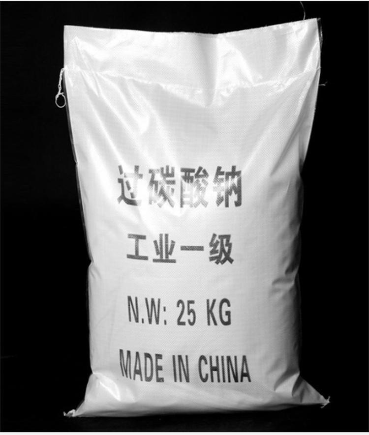 过硫酸钠现货供应 工业级优质有机化工原料