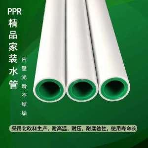 PPR三位一体管家用热水管太阳能管厂家直供